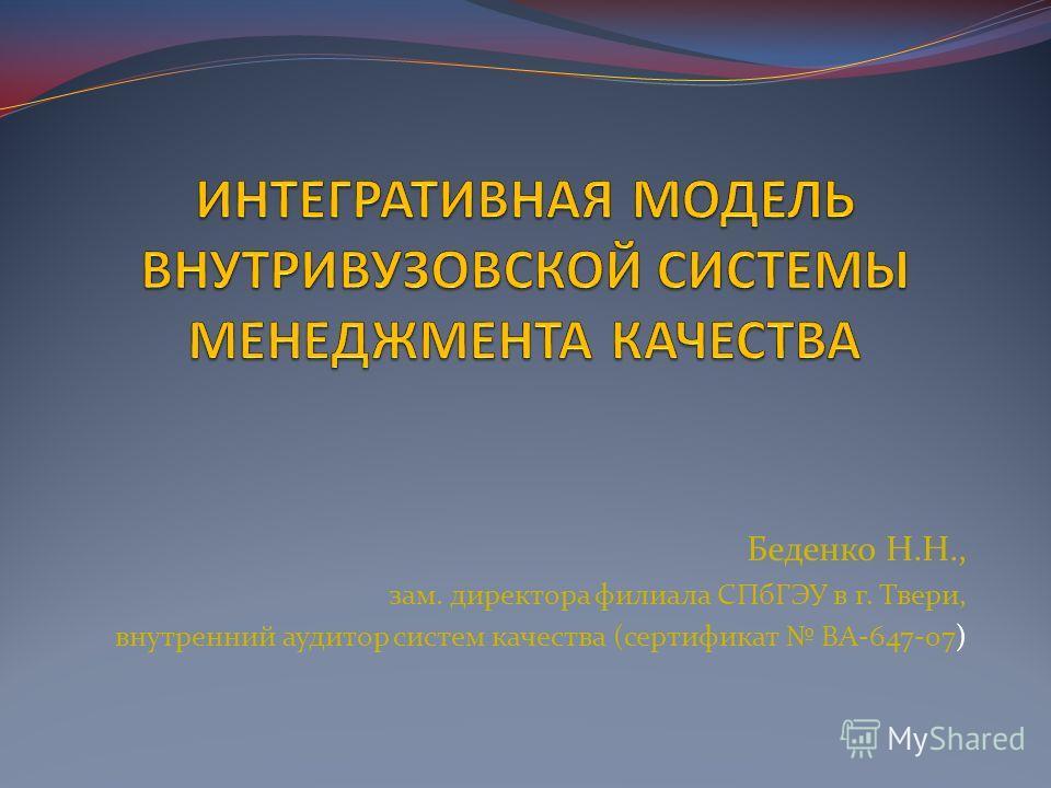Беденко Н.Н., зам. директора филиала СПбГЭУ в г. Твери, внутренний аудитор систем качества (сертификат ВА-647-07)