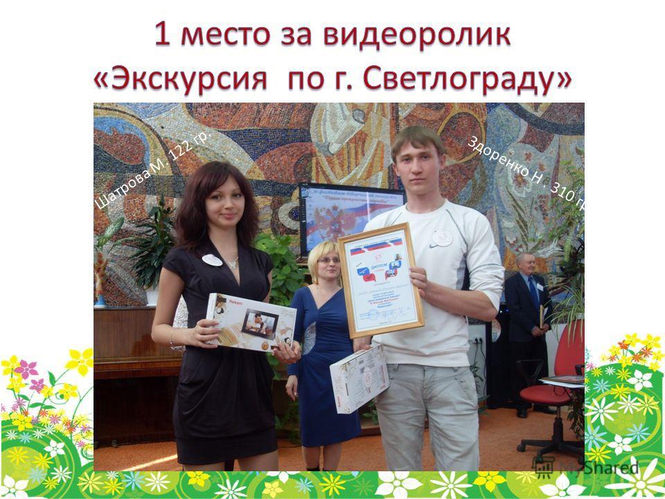 Шатрова М. 122 гр. Здоренко Н. 310 гр.