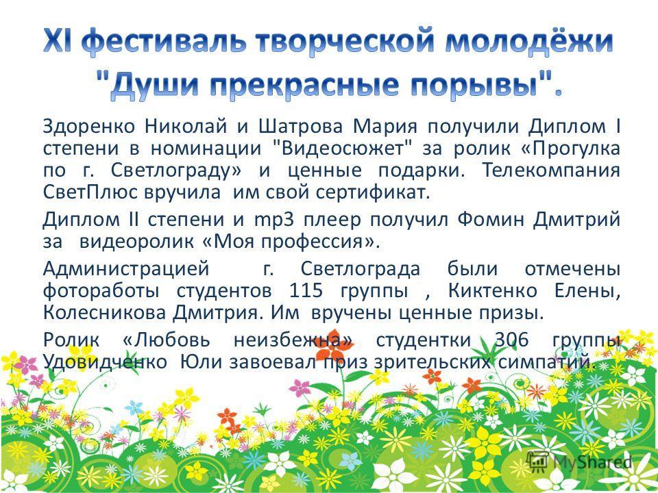 Здоренко Николай и Шатрова Мария получили Диплом I степени в номинации