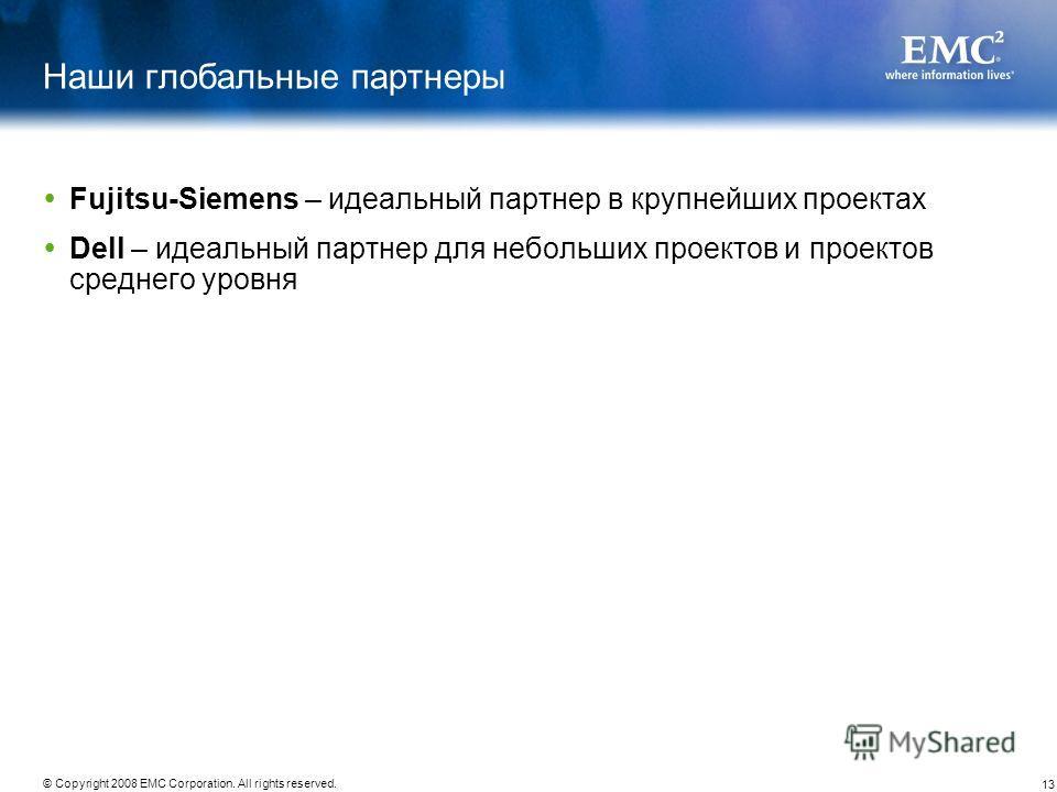 13 © Copyright 2008 EMC Corporation. All rights reserved. Наши глобальные партнеры Fujitsu-Siemens – идеальный партнер в крупнейших проектах Dell – идеальный партнер для небольших проектов и проектов среднего уровня