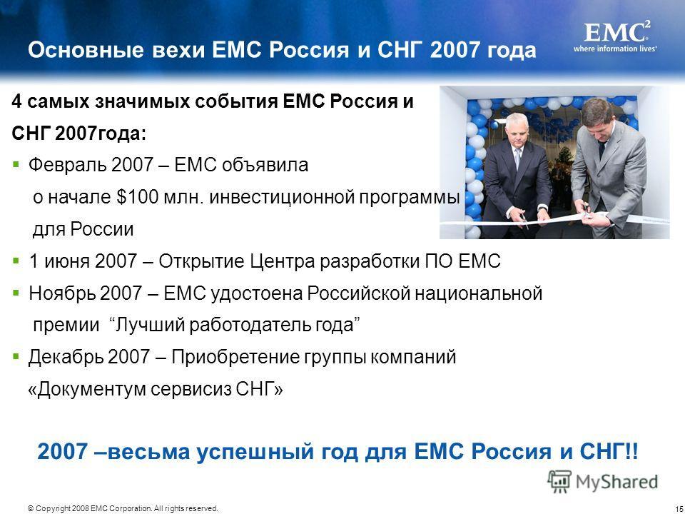 15 © Copyright 2008 EMC Corporation. All rights reserved. Основные вехи EMC Россия и СНГ 2007 года 2007 –весьма успешный год для ЕМС Россия и СНГ!! 4 самых значимых события EMC Россия и СНГ 2007года: Февраль 2007 – EMC объявила о начале $100 млн. инв
