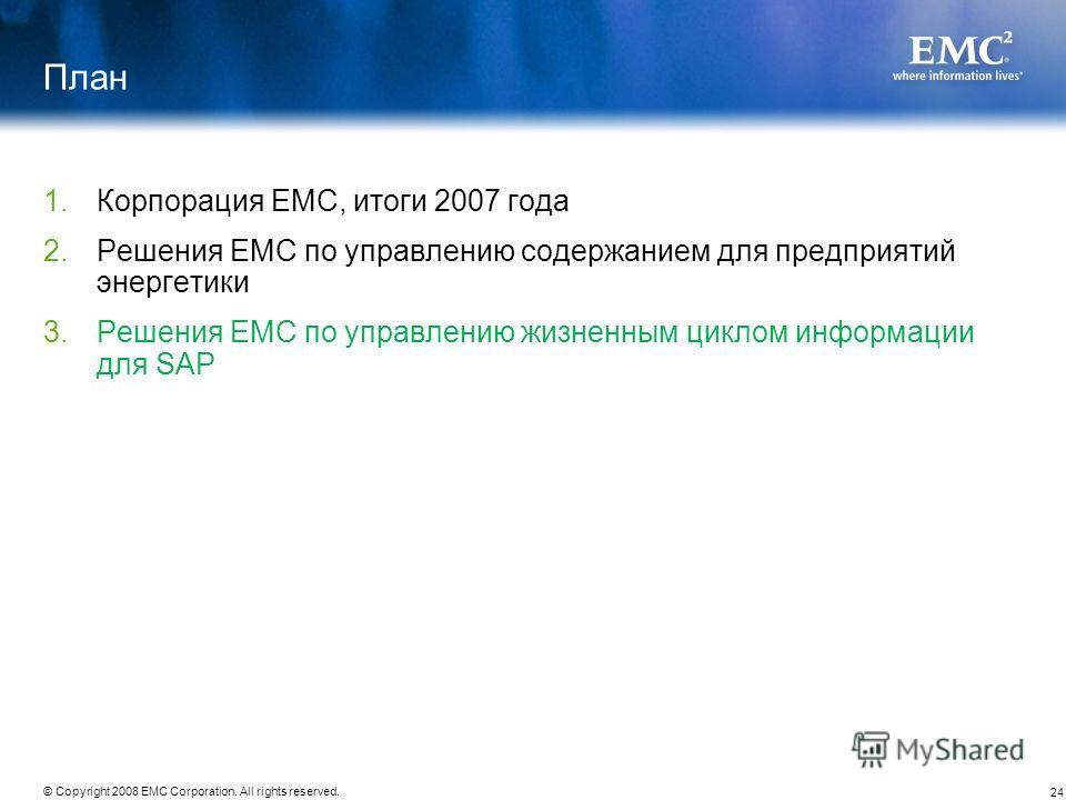 24 © Copyright 2008 EMC Corporation. All rights reserved. План 1.Корпорация EMC, итоги 2007 года 2.Решения EMC по управлению содержанием для предприятий энергетики 3.Решения EMC по управлению жизненным циклом информации для SAP