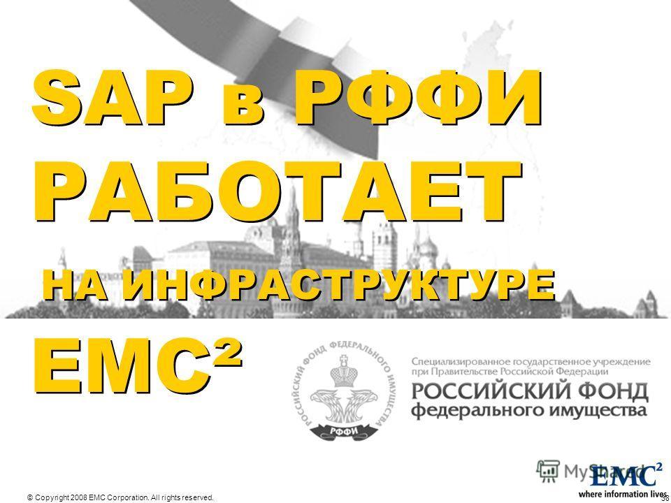 38 © Copyright 2008 EMC Corporation. All rights reserved. EMC² SAP в РФФИ РАБОТАЕТ НА ИНФРАСТРУКТУРЕ