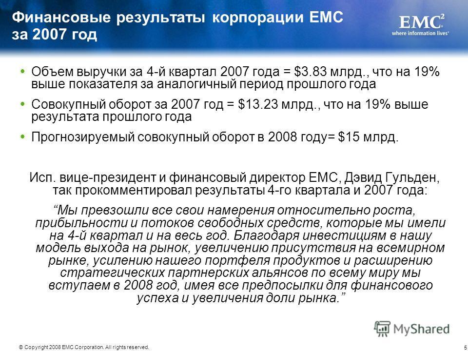 5 © Copyright 2008 EMC Corporation. All rights reserved. Финансовые результаты корпорации EMC за 2007 год Объем выручки за 4-й квартал 2007 года = $3.83 млрд., что на 19% выше показателя за аналогичный период прошлого года Совокупный оборот за 2007 г