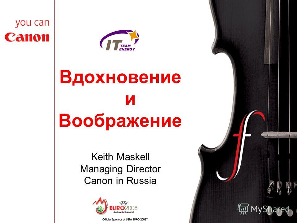 Вдохновение и Воображение Keith Maskell Managing Director Canon in Russia