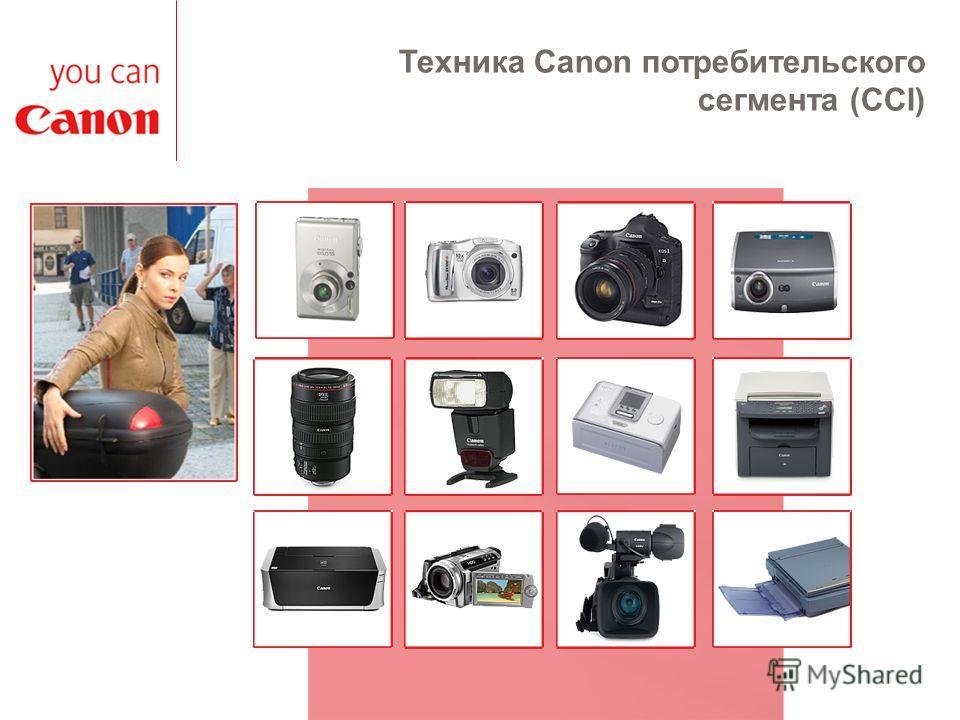 Техника Canon потребительского сегмента (CCI)