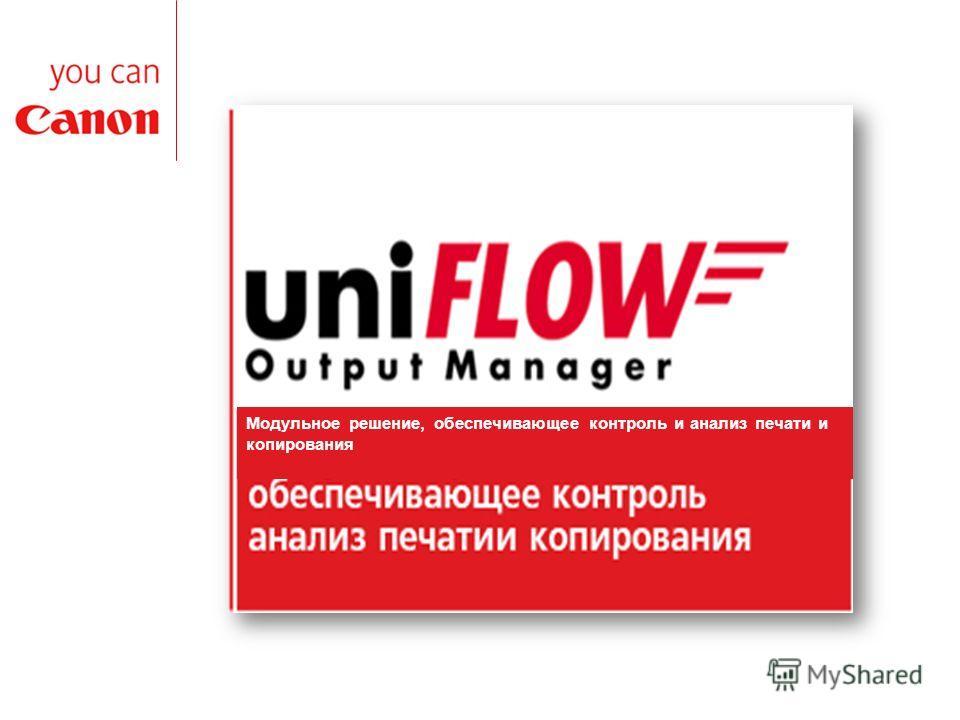 Модульное решение, обеспечивающее контроль и анализ печати и копирования