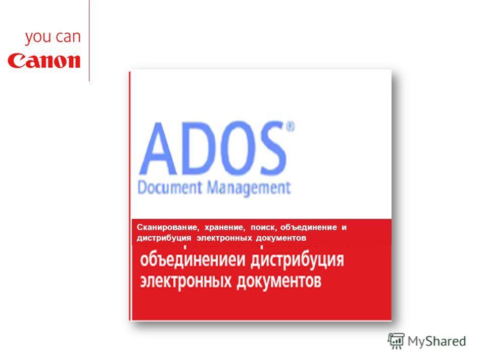 Сканирование, хранение, поиск, объединение и дистрибуция электронных документов