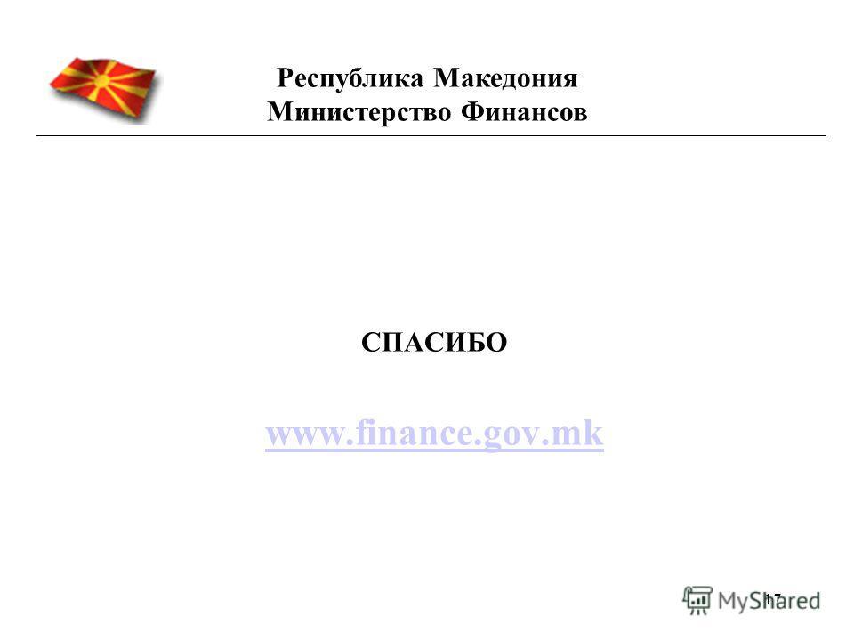 17 СПАСИБО www.finance.gov.mk Республика Македония Министерство Финансов