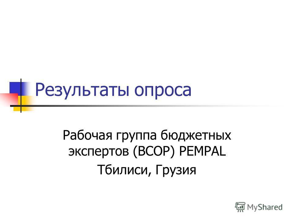 Результаты опроса Рабочая группа бюджетных экспертов (BCOP) PEMPAL Тбилиси, Грузия