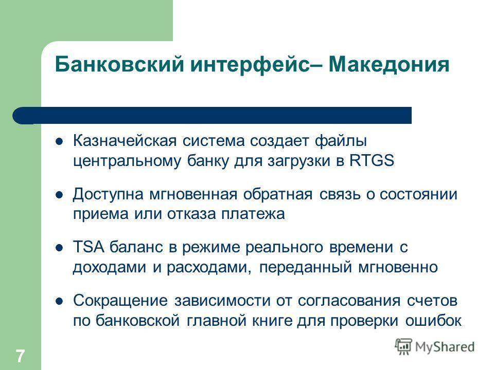 6 Банковский интерфейс – Косово (2005) Командный файл доставляется в банк на CD ROM в 11:00 утра каждый день, что составляет 90% всех платежей: Прежде, все платежи вручную заносились в Казначейство, а затем вручную заносились в систему центрального б