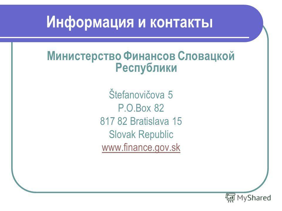 Информация и контакты Министерство Финансов Словацкой Республики Štefanovičova 5 P.O.Box 82 817 82 Bratislava 15 Slovak Republic www.finance.gov.sk