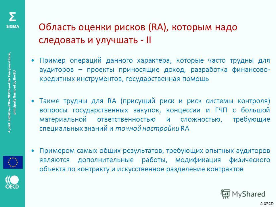 © OECD A joint initiative of the OECD and the European Union, principally financed by the EU Σ SIGMA Область оценки рисков (RA), которым надо следовать и улучшать - II Пример операций данного характера, которые часто трудны для аудиторов – проекты пр