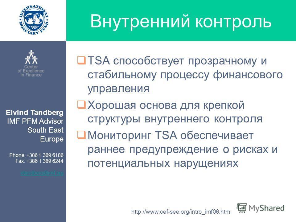 Eivind Tandberg IMF PFM Advisor South East Europe Phone: +386 1 369 6186 Fax: +386 1 369 6244 etandberg@imf.org http://www.cef-see.org/intro_imf06.htm Внутренний контроль TSA способствует прозрачному и стабильному процессу финансового управления Хоро