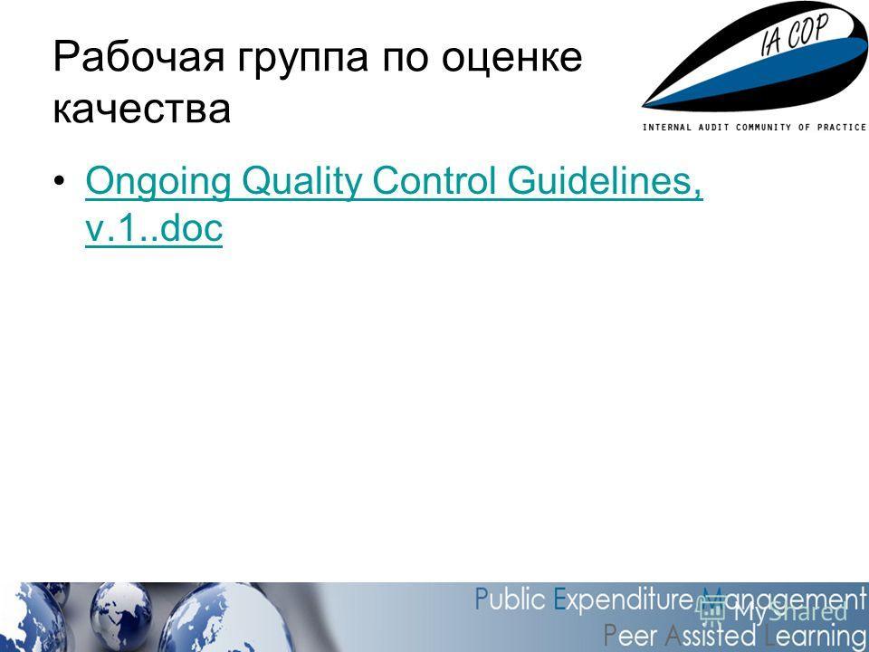 Рабочая группа по оценке качества Ongoing Quality Control Guidelines, v.1..docOngoing Quality Control Guidelines, v.1..doc