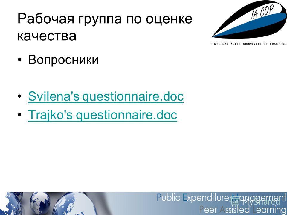 Рабочая группа по оценке качества Вопросники Svilena's questionnaire.doc Trajko's questionnaire.doc