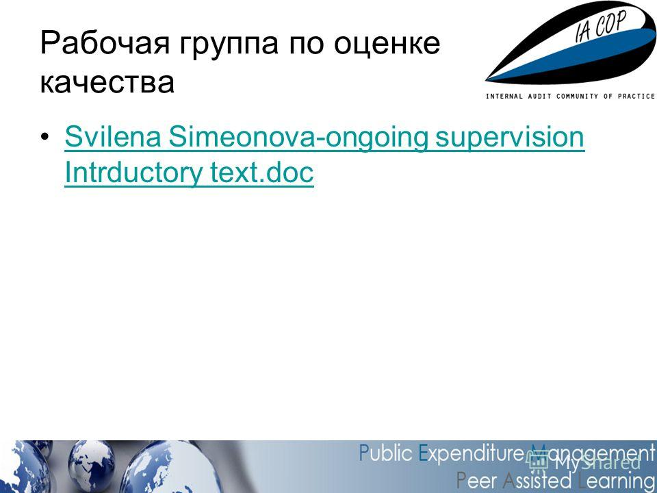 Рабочая группа по оценке качества Svilena Simeonova-ongoing supervision Intrductory text.docSvilena Simeonova-ongoing supervision Intrductory text.doc