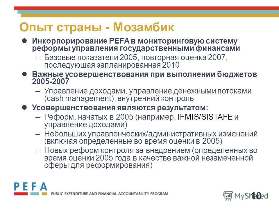10 Инкорпорирование PEFA в мониторинговую систему реформы управления государственными финансами –Базовые показатели 2005, повторная оценка 2007, последующая запланированная 2010 Важные усовершенствования при выполнении бюджетов 2005-2007 –Управление