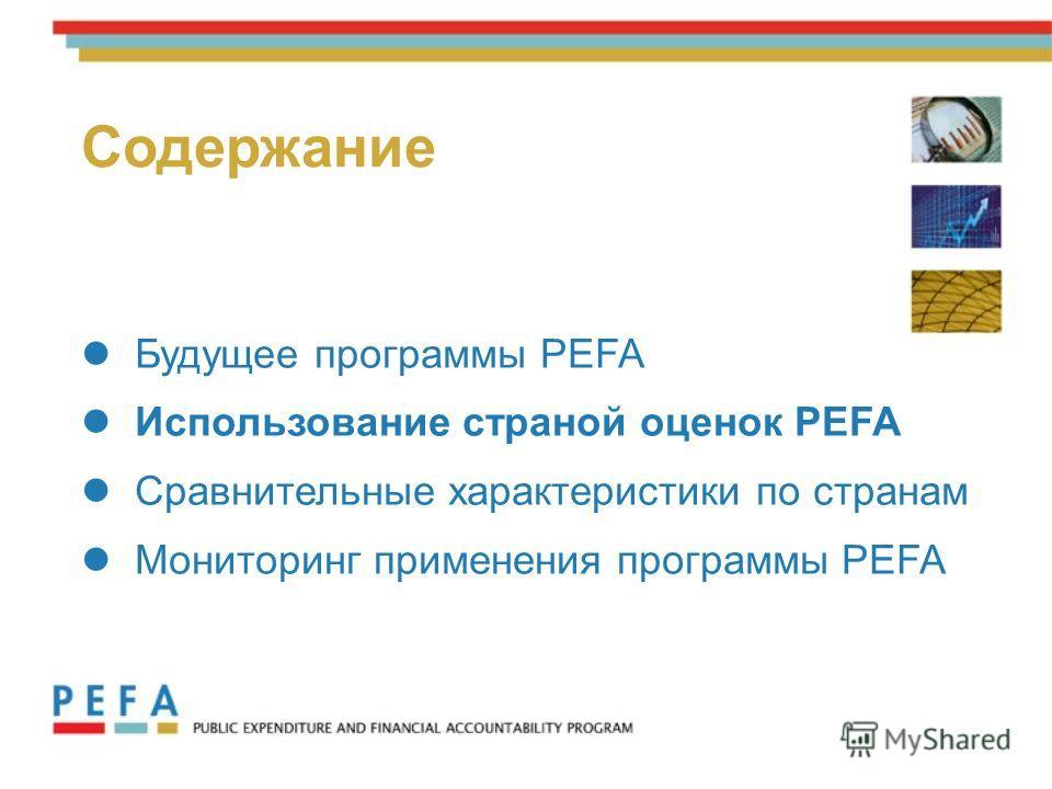 6 Будущее программы PEFA Использование страной оценок PEFA Сравнительные характеристики по странам Мониторинг применения программы PEFA Содержание