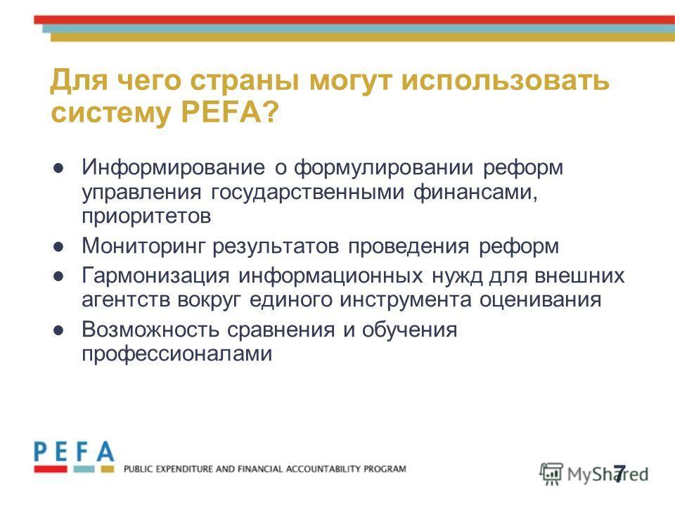 7 Для чего страны могут использовать систему PEFA? Информирование о формулировании реформ управления государственными финансами, приоритетов Мониторинг результатов проведения реформ Гармонизация информационных нужд для внешних агентств вокруг единого
