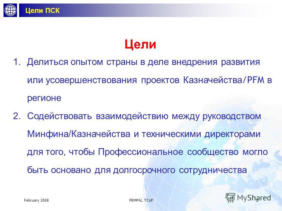 February 2008PEMPAL TCoP1 Презентация Цели ПСК Подход Достигнутые успехи Ожидания Сложности PEMPAL ПСК