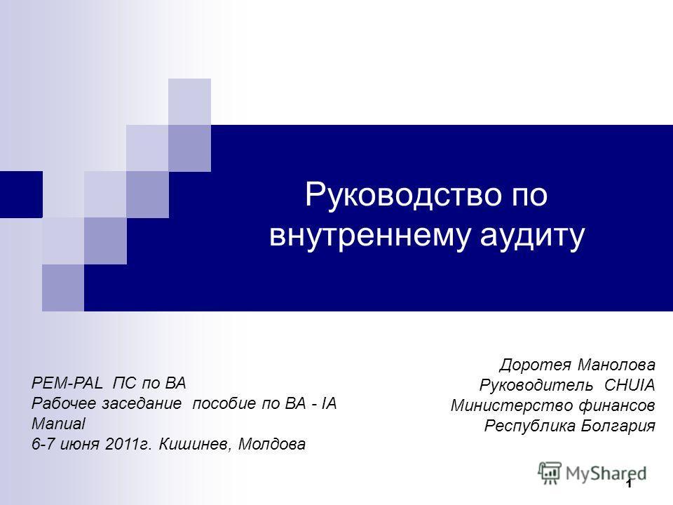 Министерство финансов инструкция