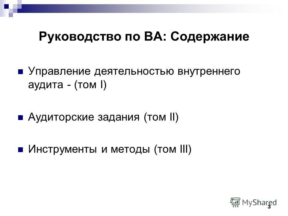 3 Руководство по ВА: Содержание Управление деятельностью внутреннего аудита - (том І) Аудиторские задания (том ІІ) Инструменты и методы (том ІІІ)