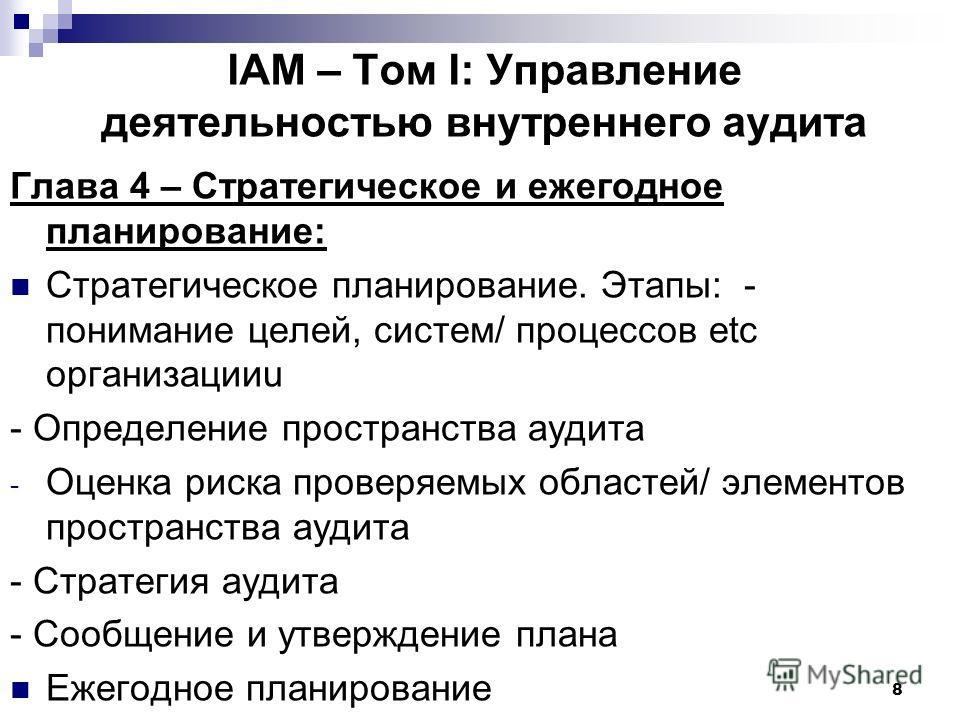 8 IAM – Том І: Управление деятельностью внутреннего аудита Глава 4 – Стратегическое и ежегодное планирование: Стратегическое планирование. Этапы: - понимание целей, систем/ процессов etc организацииu - Определение пространства аудита - Оценка риска п