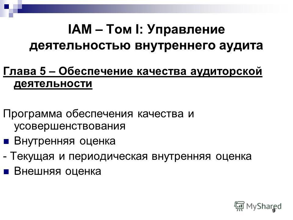 9 IAM – Том І: Управление деятельностью внутреннего аудита Глава 5 – Обеспечение качества аудиторской деятельности Программа обеспечения качества и усовершенствования Внутренняя оценка - Текущая и периодическая внутренняя оценка Внешняя оценка