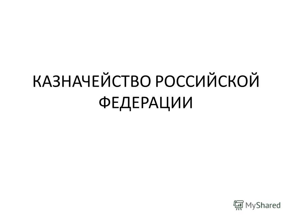 КАЗНАЧЕЙСТВО РОССИЙСКОЙ ФЕДЕРАЦИИ