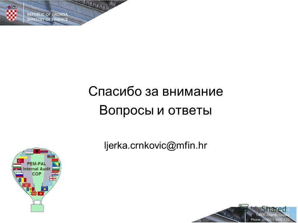 Спасибо за внимание Вопросы и ответы ljerka.crnkovic@mfin.hr