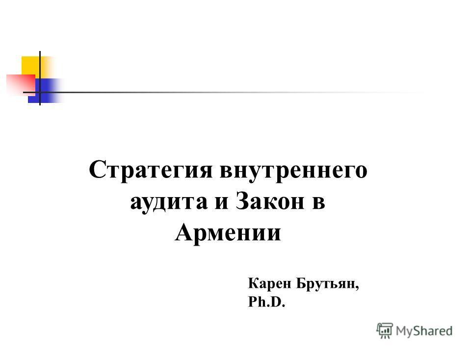 Карен Брутьян, Ph.D. Стратегия внутреннего аудита и Закон в Армении