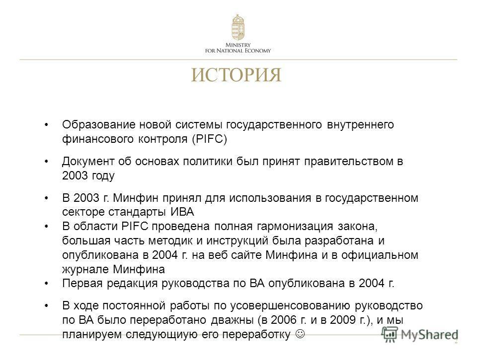 2 ИСТОРИЯ Образование новой системы государственного внутреннего финансового контроля (PIFC) Документ об основах политики был принят правительством в 2003 году В 2003 г. Минфин принял для использования в государственном секторе стандарты ИВА В област