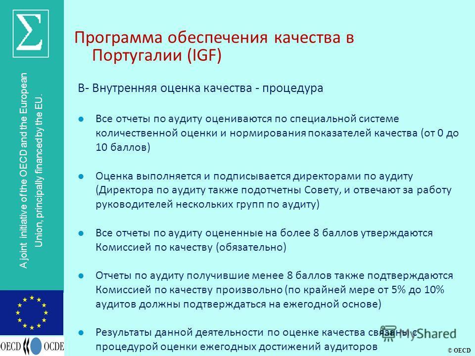 © OECD A joint initiative of the OECD and the European Union, principally financed by the EU. Программа обеспечения качества в Португалии (IGF) B- Внутренняя оценка качества - процедура l Все отчеты по аудиту оцениваются по специальной системе количе