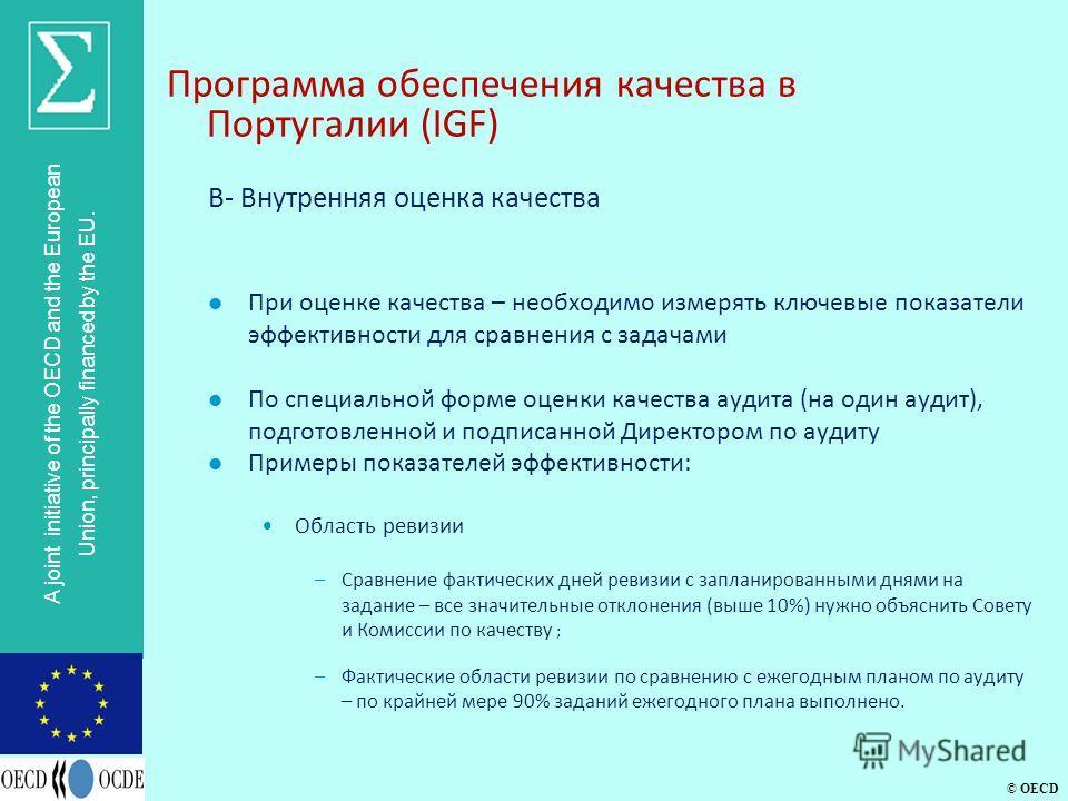 © OECD A joint initiative of the OECD and the European Union, principally financed by the EU. Программа обеспечения качества в Португалии (IGF) B- Внутренняя оценка качества l При оценке качества – необходимо измерять ключевые показатели эффективност