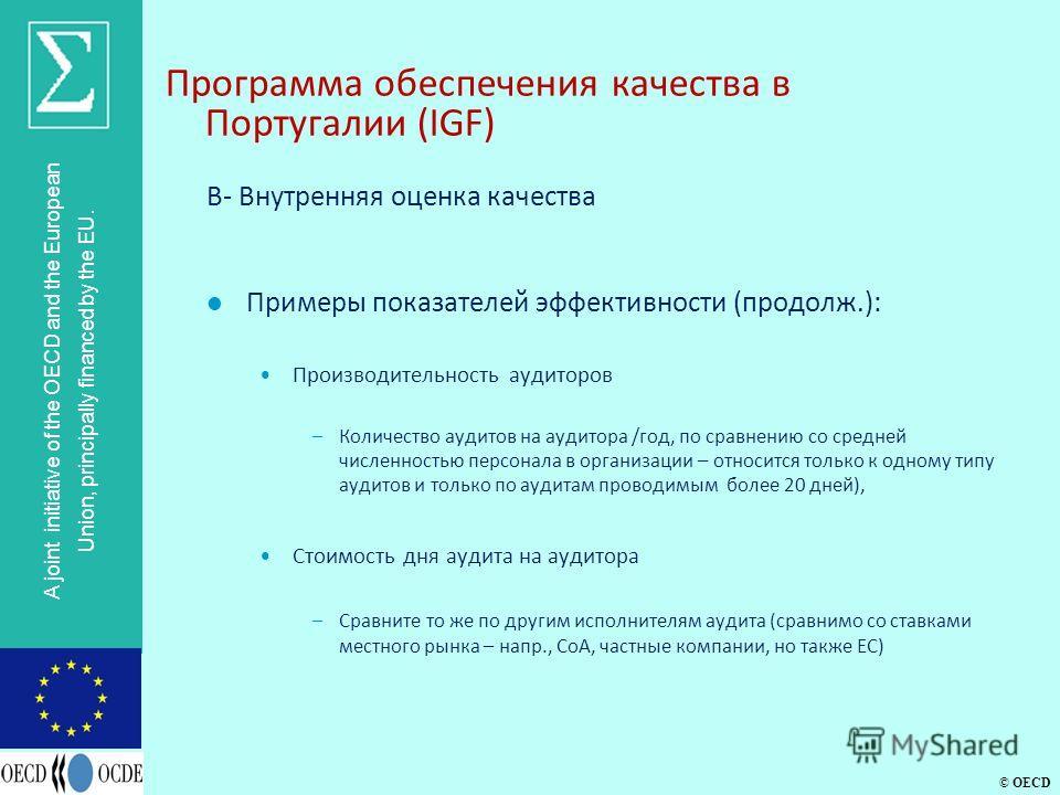 © OECD A joint initiative of the OECD and the European Union, principally financed by the EU. Программа обеспечения качества в Португалии (IGF) B- Внутренняя оценка качества l Примеры показателей эффективности (продолж.): Производительность аудиторов