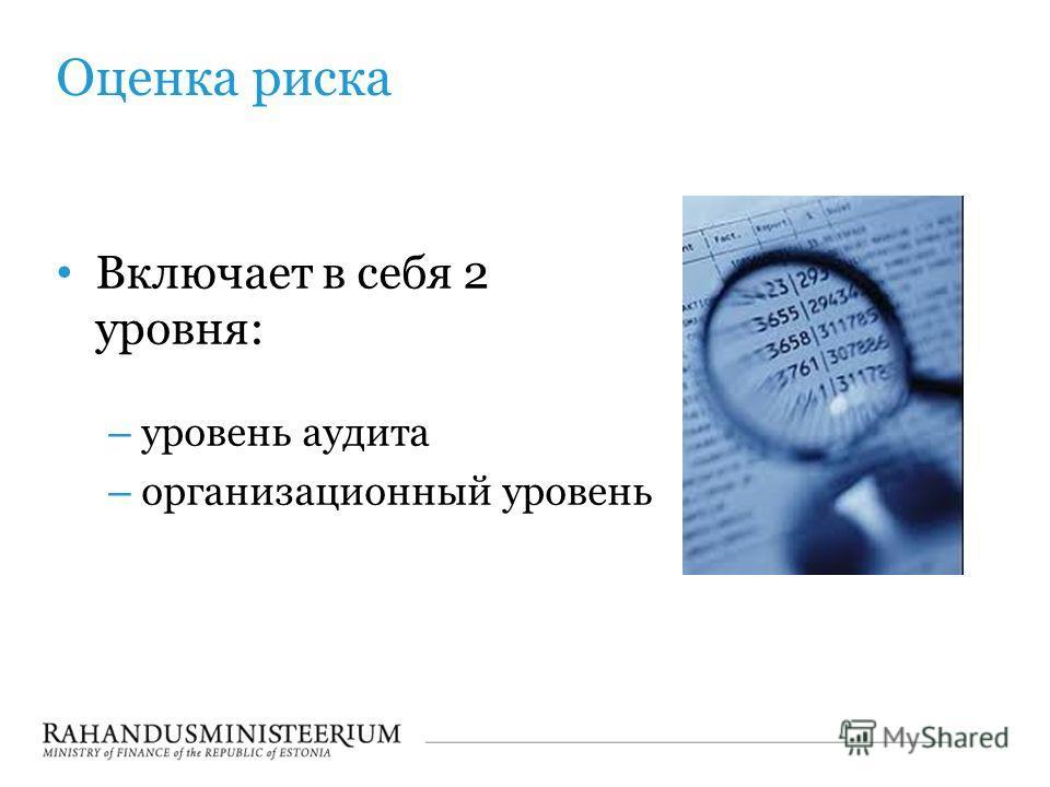 Оценка риска Включает в себя 2 уровня: – уровень аудита – организационный уровень