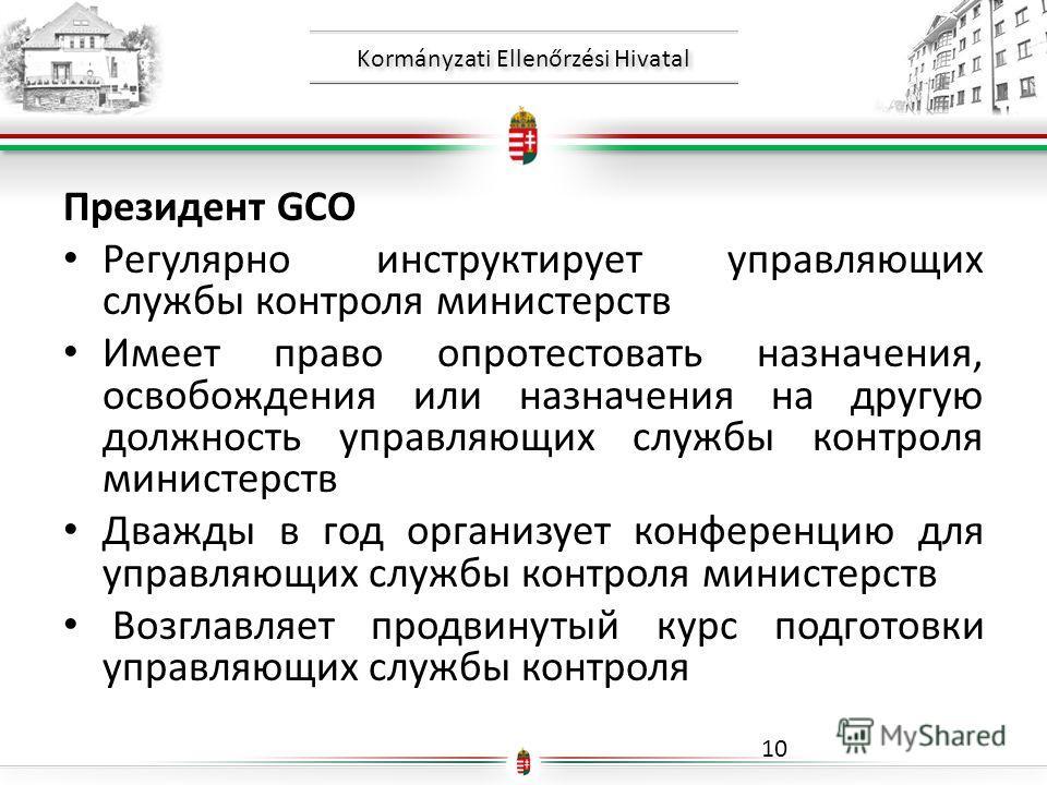 Kormányzati Ellenőrzési Hivatal Президент GCO Регулярно инструктирует управляющих службы контроля министерств Имеет право опротестовать назначения, освобождения или назначения на другую должность управляющих службы контроля министерств Дважды в год о