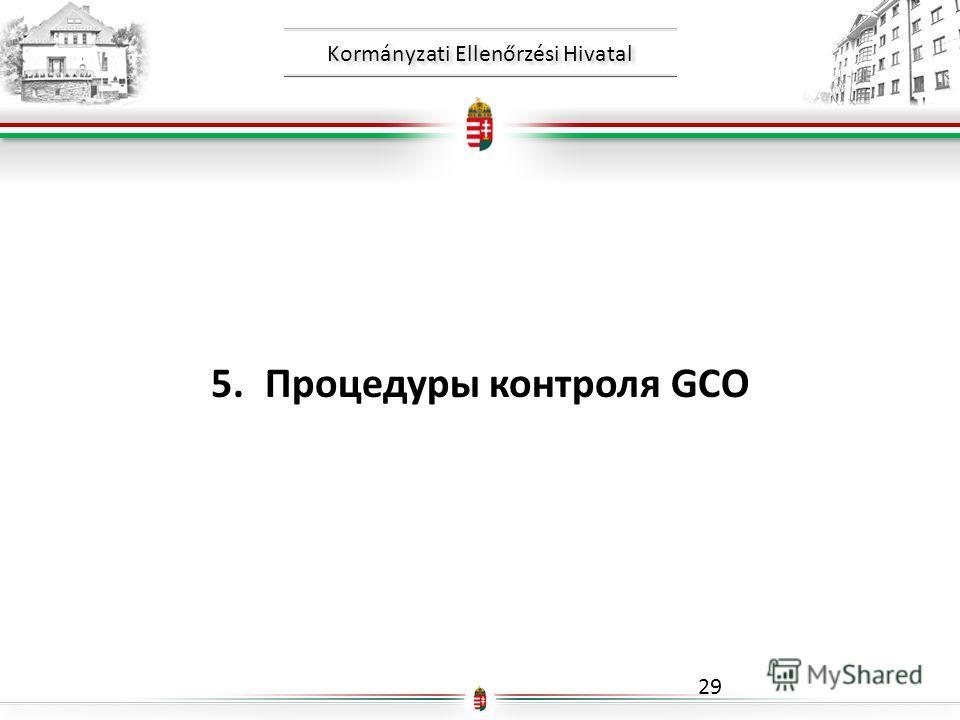 Kormányzati Ellenőrzési Hivatal 5.Процедуры контроля GCO 29