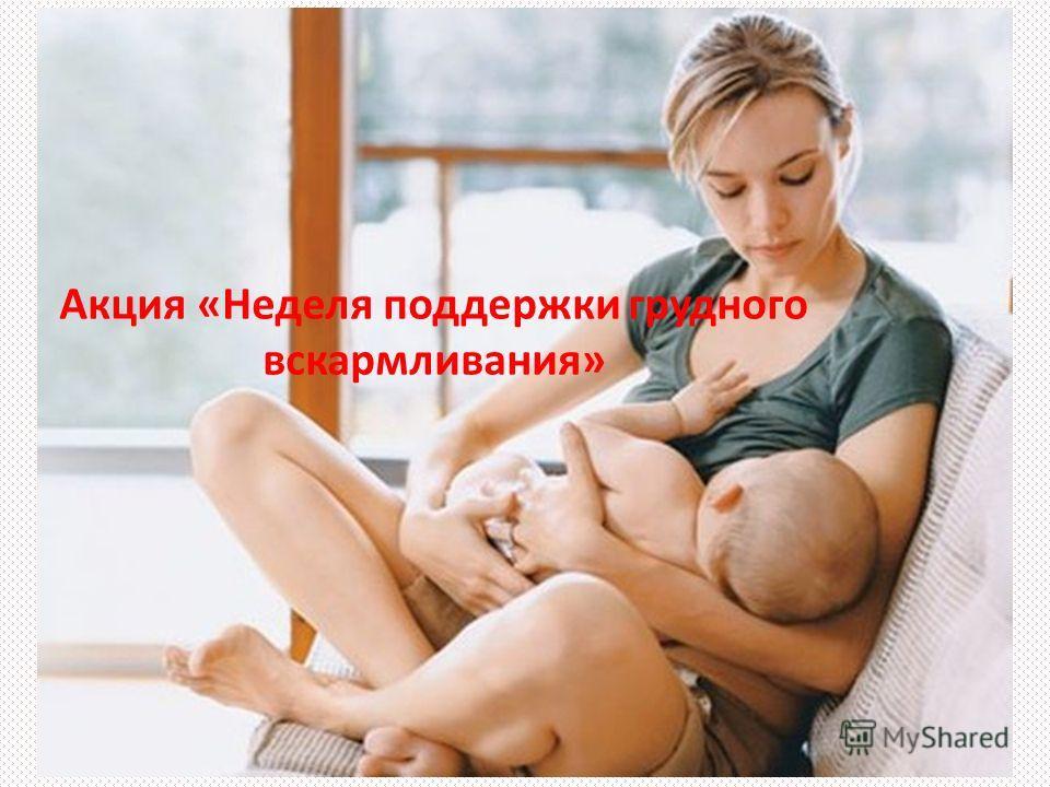 Акция «Неделя поддержки грудного вскармливания»