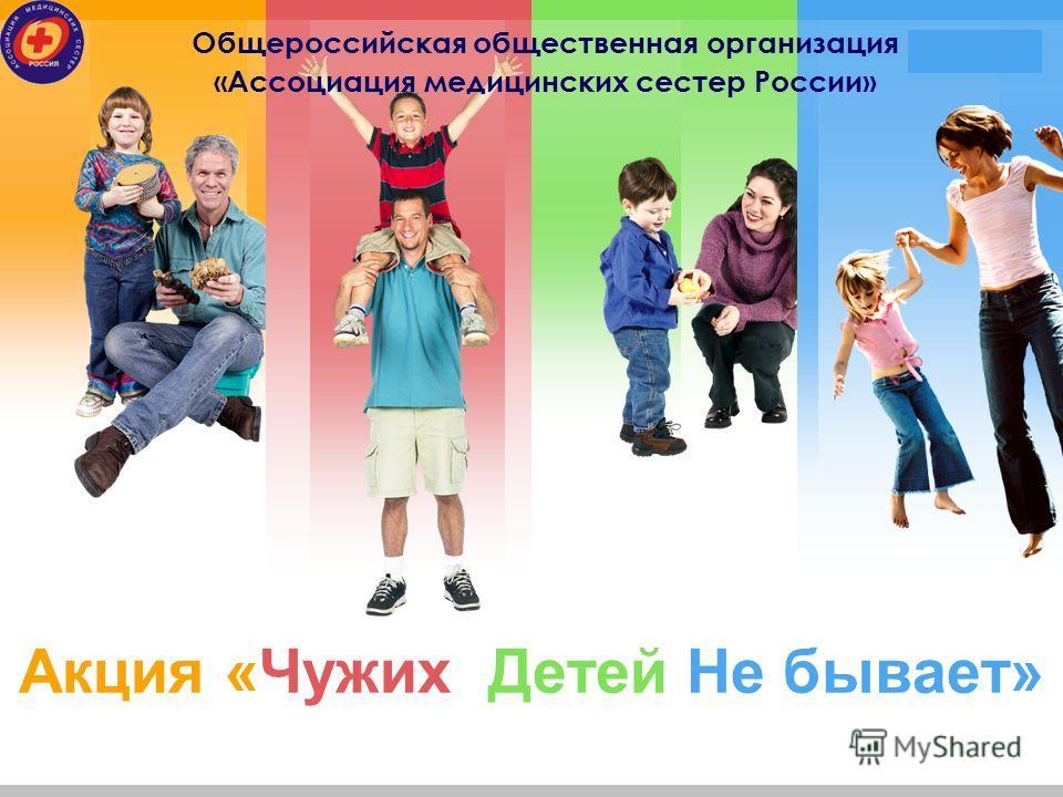 L/O/G/O Акция «Чужих Детей Не бывает» Общероссийская общественная организация «Ассоциация медицинских сестер России»