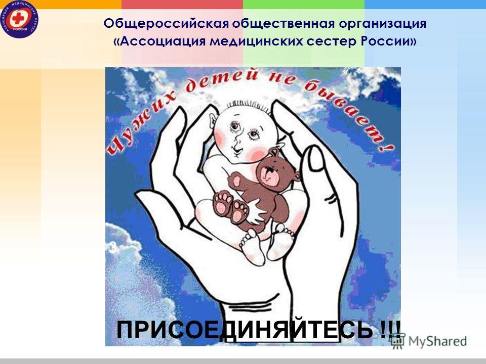 3 Общероссийская общественная организация «Ассоциация медицинских сестер России» ПРИСОЕДИНЯЙТЕСЬ !!!