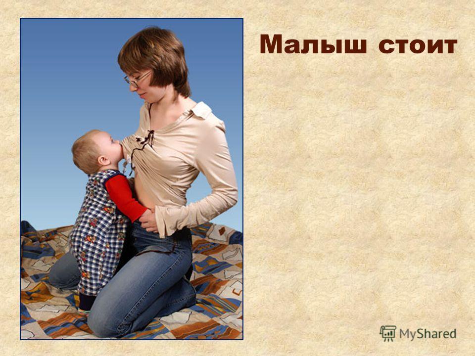 Малыш стоит