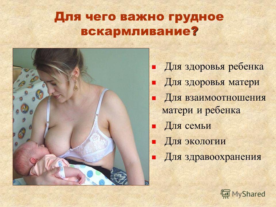 ? Для чего важно грудное вскармливание? Для здоровья ребенка Для здоровья матери Для взаимоотношения матери и ребенка Для семьи Для экологии Для здравоохранения