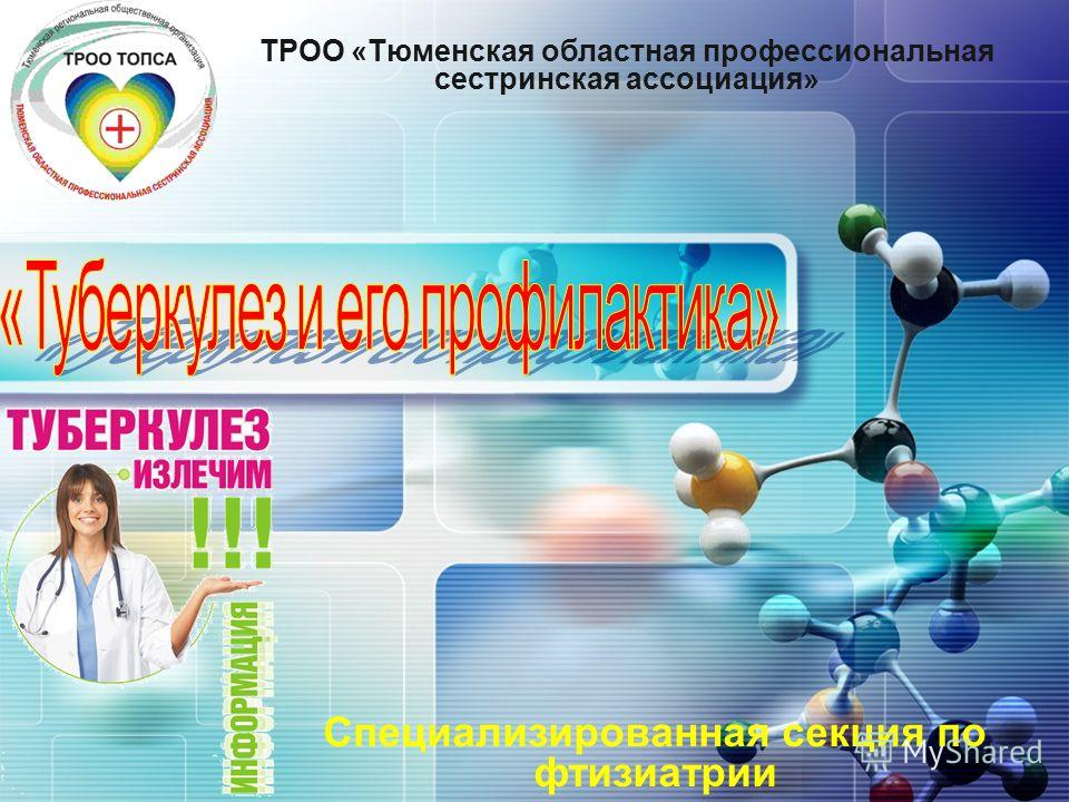 LOGO ТРОО «Тюменская областная профессиональная сестринская ассоциация» Специализированная секция по фтизиатрии