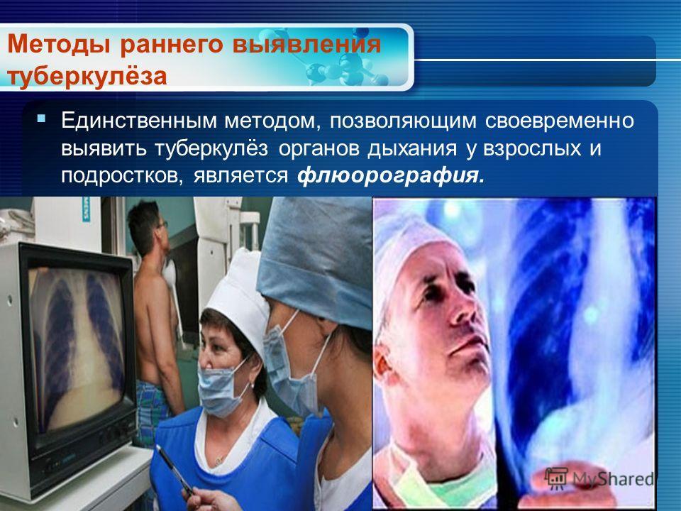 Методы раннего выявления туберкулёза Единственным методом, позволяющим своевременно выявить туберкулёз органов дыхания у взрослых и подростков, является флюорография.