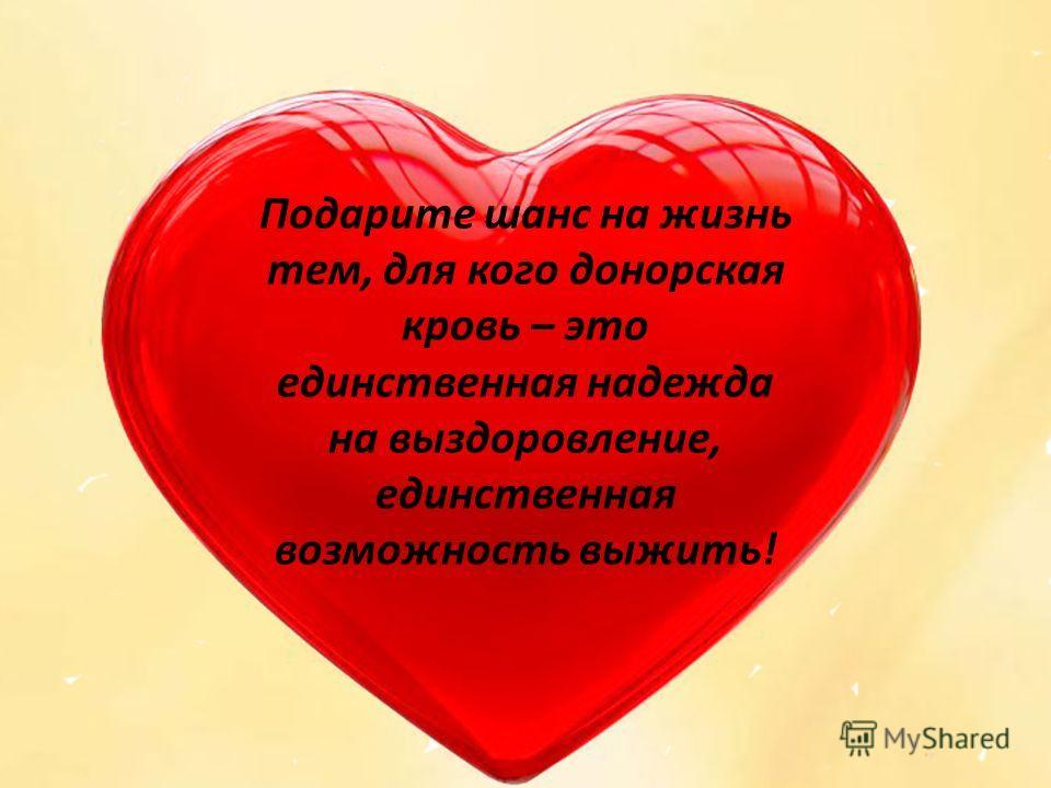 Подарите шанс на жизнь тем, для кого донорская кровь – это единственная надежда на выздоровление, единственная возможность выжить!