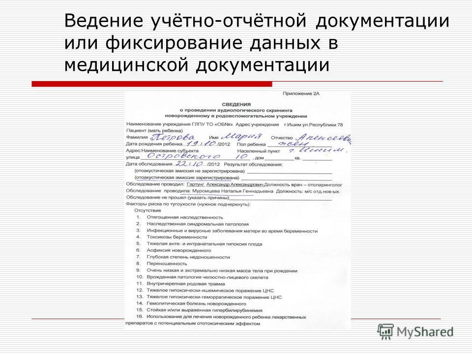 Ведение учётно-отчётной документации или фиксирование данных в медицинской документации