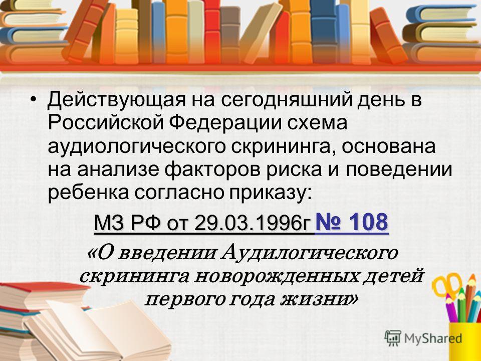 Российской Федерации схема