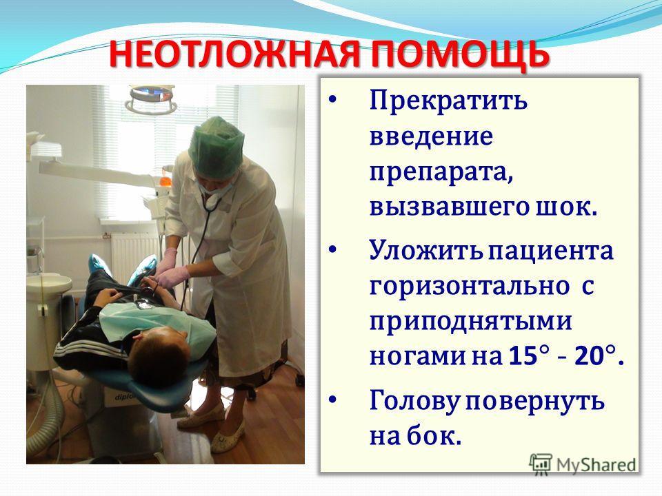 НЕОТЛОЖНАЯ ПОМОЩЬ Прекратить введение препарата, вызвавшего шок. Уложить пациента горизонтально с приподнятыми ногами на 15 - 20. Голову повернуть на бок.